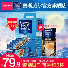 麦斯威尔咖啡三合一速溶咖啡粉提神经典原味咖啡100条礼盒装