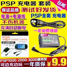 包邮 PSP充电器 电源PSP1000充电器PSP2000充电器PSP3000充电器