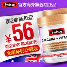 澳洲进口swisse钙+维生素D150粒*2瓶中老年成人补钙维D钙片