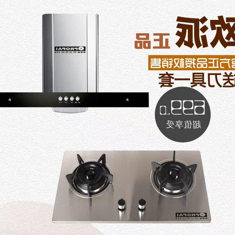 顶吸式抽油烟机燃气灶具套餐 大家电厨房电器烟灶消三件套装组合