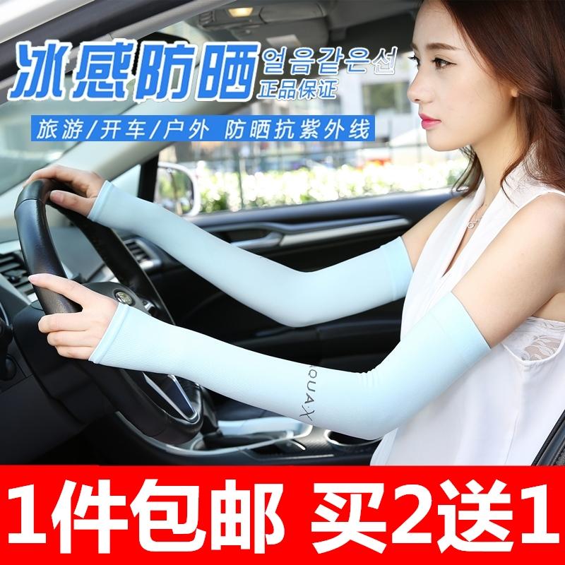 防晒手臂户外开车紫外线韩国袖套男女旅行学车冰丝