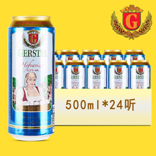 费尔德堡 G普小麦白啤酒500ml 爱士堡 24听整箱特价 德国进口