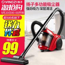 扬子吸尘器家用卧式大吸力大功率手持式强力小型地毯除螨虫XC90
