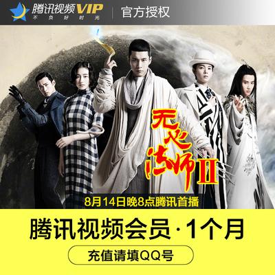 腾讯视频VIP会员1个月31天 好莱坞VIP视屏会员月卡官方直充填Q号
