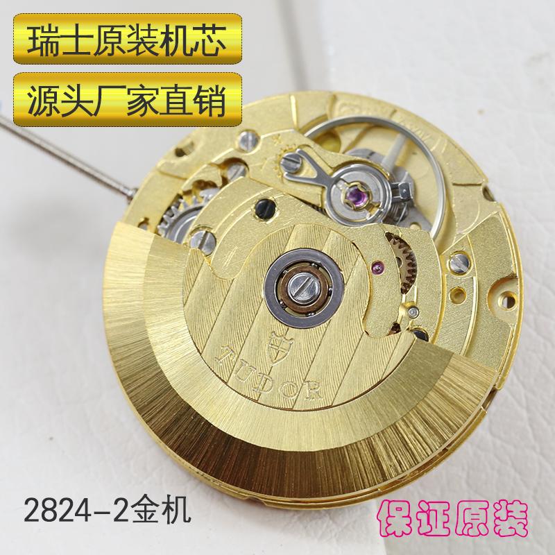 认证手表零配件机械表原装自动机械钟表零件 V8 机芯 2 2824 瑞士