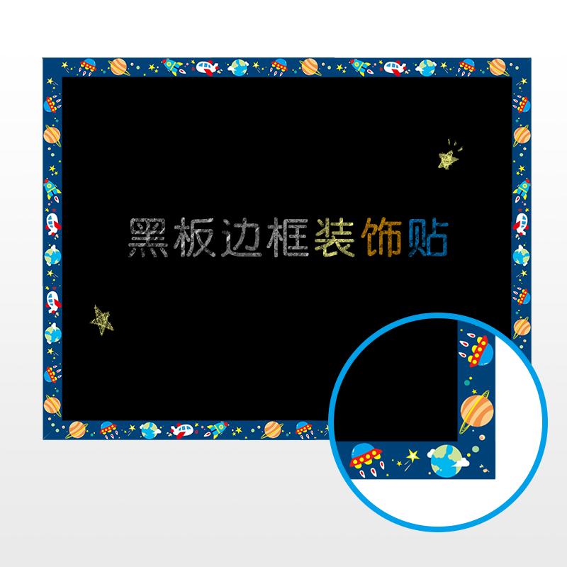 黑板装饰边框贴幼儿园小学班级教室黑板报布置材料墙贴纸贴画自粘