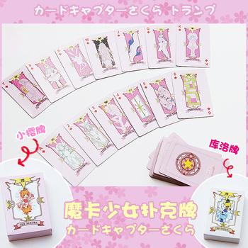 漫咪良品 百变小樱魔卡少女樱扑克牌纸牌库洛牌动漫周边卡牌
