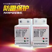 超压低压保护40A 100A HLGQ自复式过欠压延时保护器 乐环电气