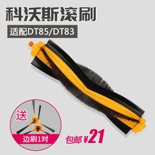 配科沃斯扫地机器人配件朵朵s滚刷dt85晶晶dt83毛刷dd35随心dm81