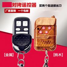 通用对拷贝电动卷帘门卷闸门道闸伸缩门钥匙车库门遥控器433315