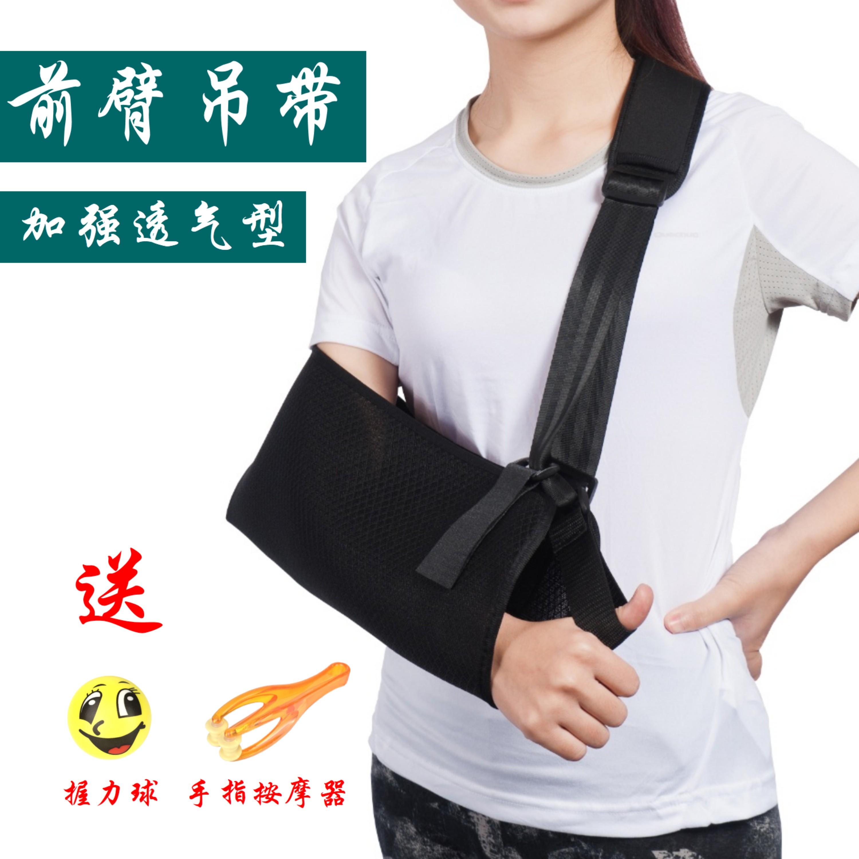 肩關節脫臼 前臂吊帶 護具手臂固定胳膊透氣鎖骨上肢