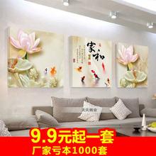 客厅装饰画现代风景无框画卧室大气沙发背景墙壁挂画抽象画三联画