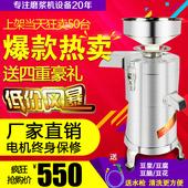精品全自动125型不锈钢商用豆浆机磨浆机浆渣分离现磨 豆腐机