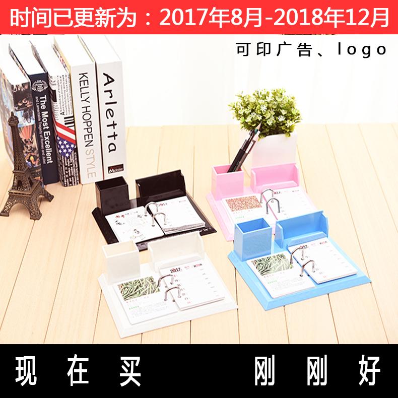 2017年卡通小台历架创意可爱简约记事日历办公桌面摆件计划本定制