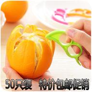 【50个装】剥橙器橙子剥皮器开橙器去橙皮器拨橙器拨橙子皮神器