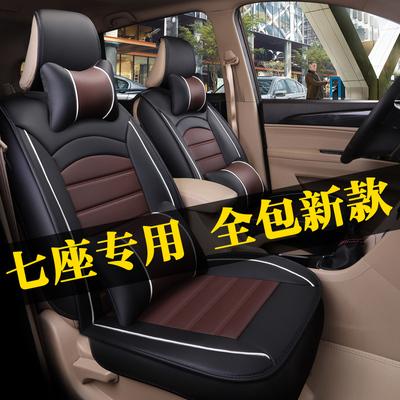 七座汽车座套广汽传祺GS8吉奥星旺星朗哈弗H7H9专车专用坐垫
