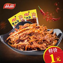 【1元】品品牛板筋 麻辣香辣烧烤味牛肉干辣条零食小吃小包装12g