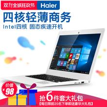 Haier/海尔 简爱 1406W笔记本电脑轻薄便携手提电脑商务学生14寸