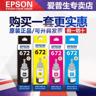 爱普生原装墨水4色T672 L360 L485 L383 L565 L310 L1300打印机