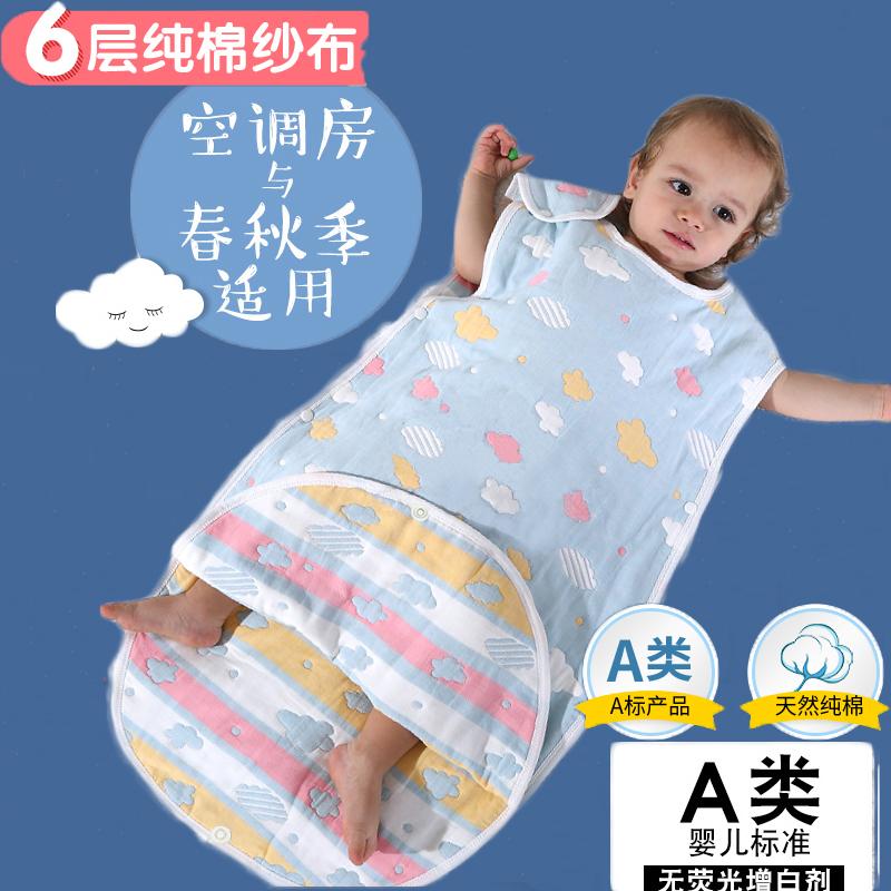婴儿睡袋秋冬加厚纯棉六层纱布蘑菇宝宝背心睡衣儿童防踢被无袖