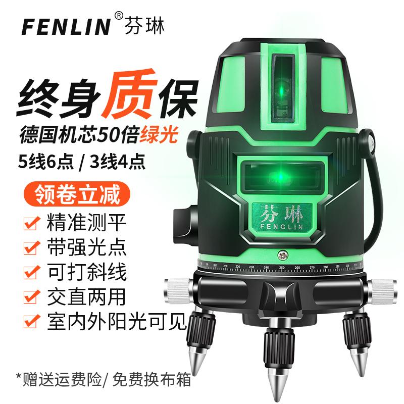 绿光水平仪强光绿外线2线3线5线自动高精度打线激光红外线平水仪