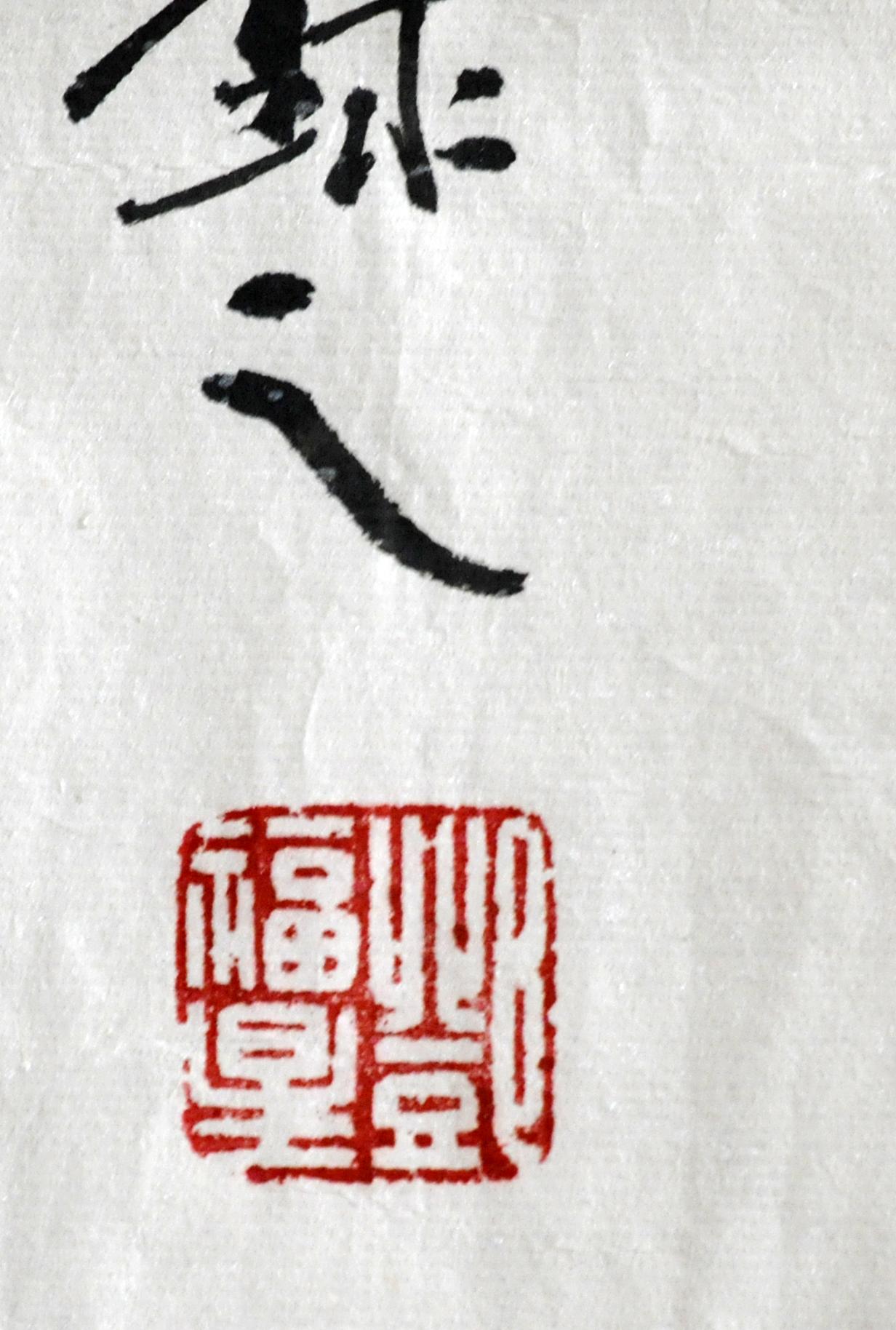 中国美术博士生导师邓福星书法字画《陶渊明饮酒》四尺对开软片