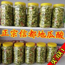 包邮 广西贺州信都地瓜酸广西特产贺州特产开胃下饭广西酸菜1斤