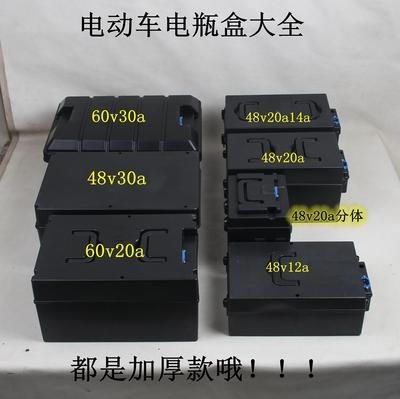 电动车三轮车电池盒电瓶盒60V30A/60V20A/48V30A/48V12/20A通用型