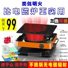 誉邦电陶炉家用台式无电磁辐射不挑锅茶炉光波陶瓷炉特价智能电灶