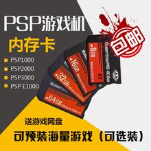 游戏卡 配件 存储卡 MS卡 索尼PSP游戏机内存卡8G16G32G64G记忆棒