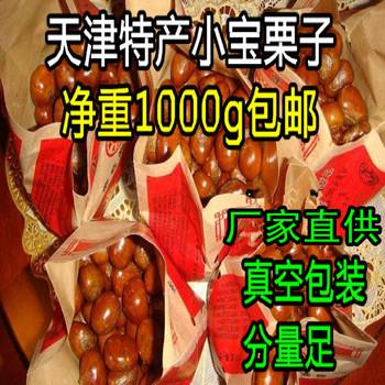 2斤包邮天津特产天津小宝糖炒栗