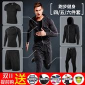三四件套跑步速干紧身篮球服健身房训练大码 运动衣服 健身服男套装