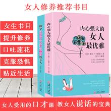 女性成功励志图书 适合成人做内心强大的女人生看的必书修养做个会说话会办事会赚钱的女人小说青春文学情商秘密书籍 畅销书排行榜