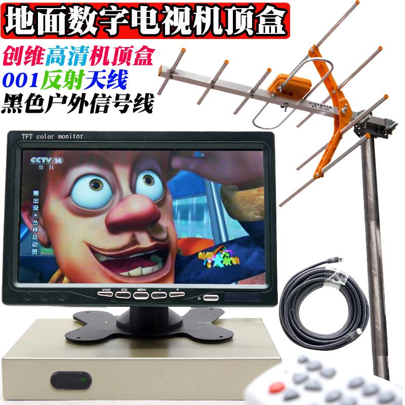 创维高清hd300t无线地面波数字电视机顶盒dtmb天线接收器山东湖南