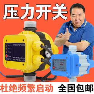 智能增压水泵缺水保护压力控制器电子水流压力开关全自动控制器