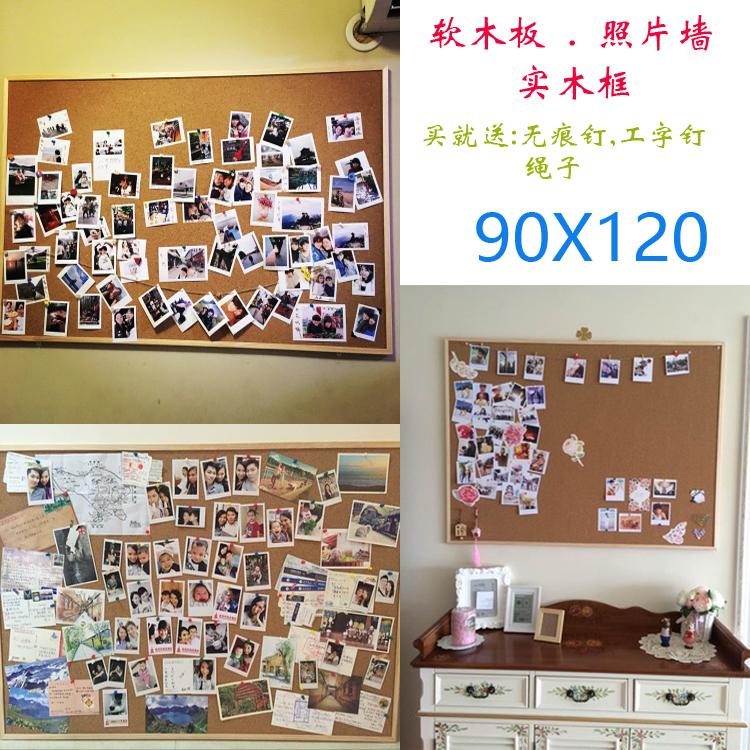 松木框软木板照片墙背景墙水松板定制公告栏挂式留言板90*120