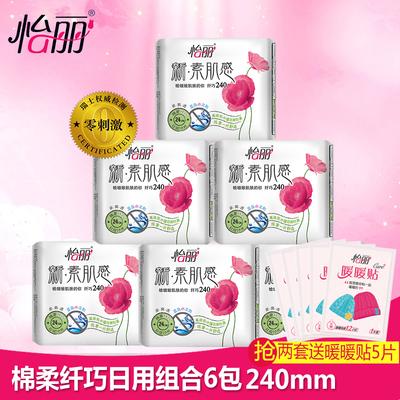 怡丽卫生巾新素肌感棉柔纤巧日用超值套装6包装60片
