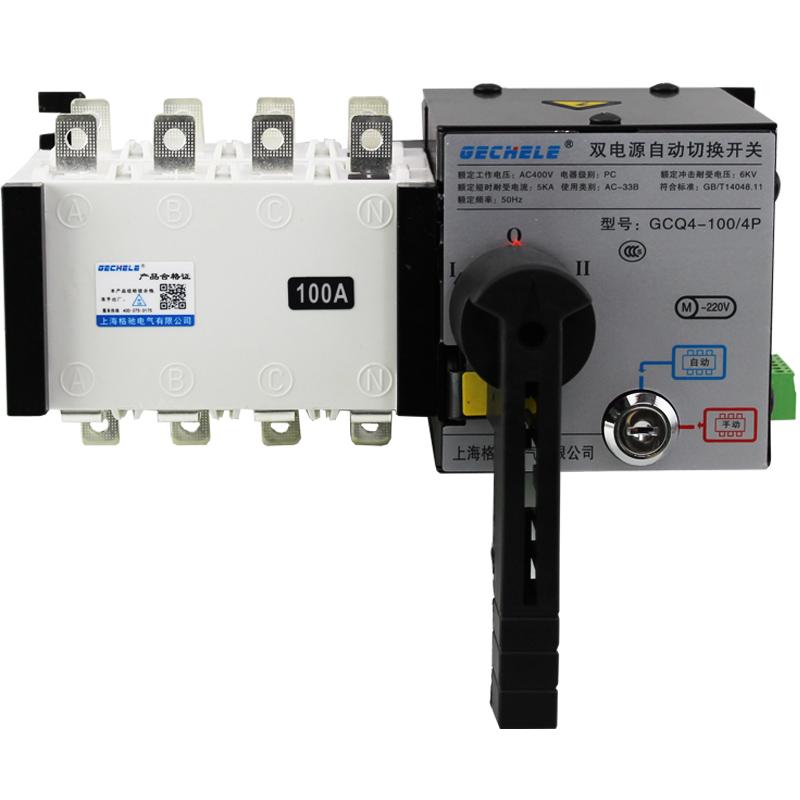 两进一出型 ATS 级隔离型 PC 切换开关 100A 4P 双电源自动转换开关