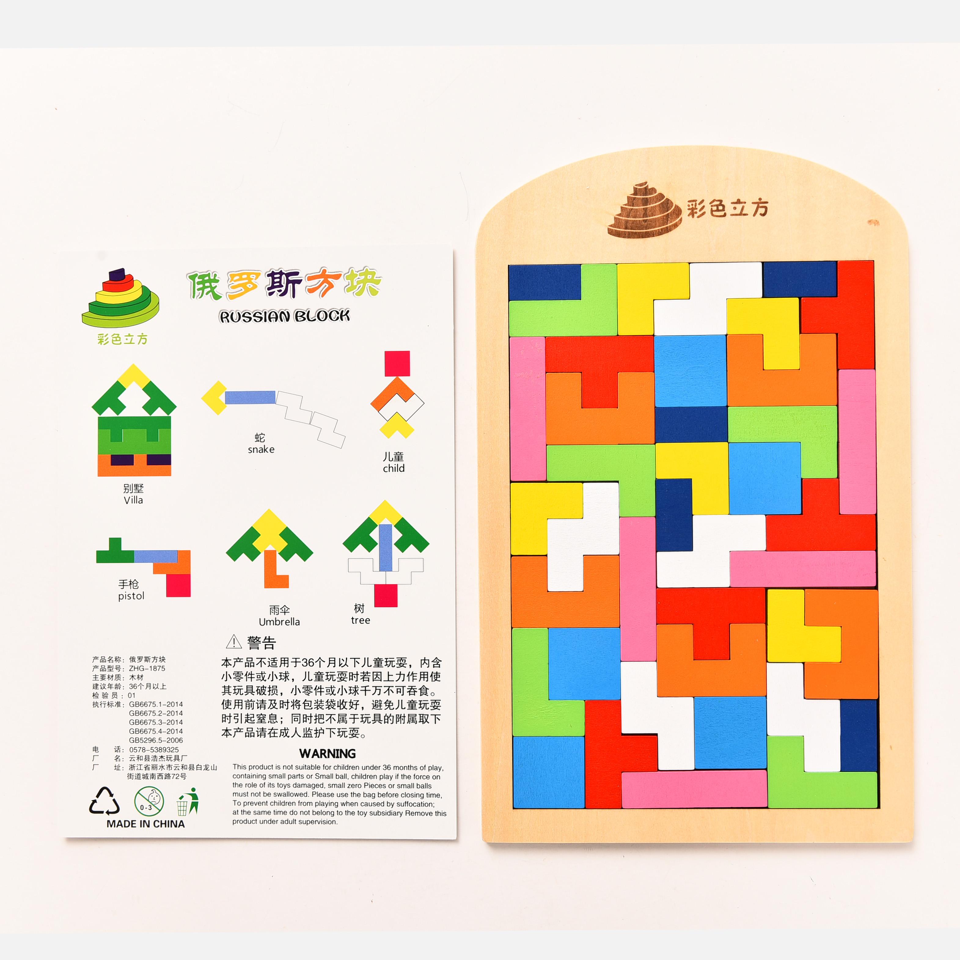 儿童玩具俄罗斯方块拼图男孩女孩宝宝益智智力积木方块游戏小礼物图片