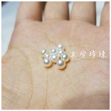 特价天然淡水小珍珠散珠圆012345mm颗粒珠圆珠