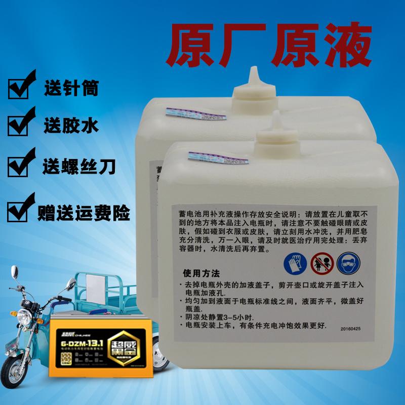 电动车电池修复液摩托车汽车电瓶原液蓄电池电瓶水电瓶电解液水