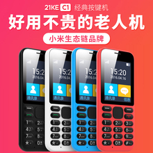 【钢化膜+挂绳】21KE C1/21克老人手机直板移动老人机大声大字