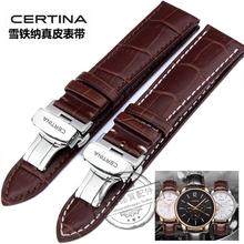 雪铁纳头层皮真皮表带CERTINA喜马拉雅卡门手表配件19男2122mm女