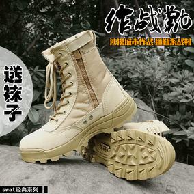 夏季超轻07作战靴透气户外登山靴军靴男特种兵陆战术靴军迷沙漠鞋