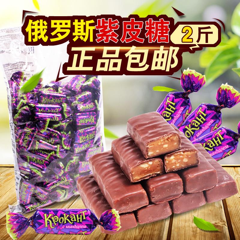 俄罗斯进口糖果kpokaht紫皮糖巧克力女生零食礼包婚庆喜糖2斤包邮