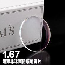 1.67超薄近视眼镜片2片 MS曼丝防辐射树脂非球面镜片
