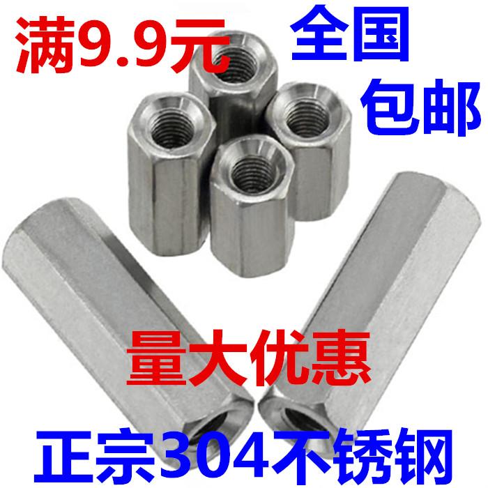 304不锈钢六角加长螺母 牙条丝杆连接螺丝帽 螺母柱M5M6M8M10M12