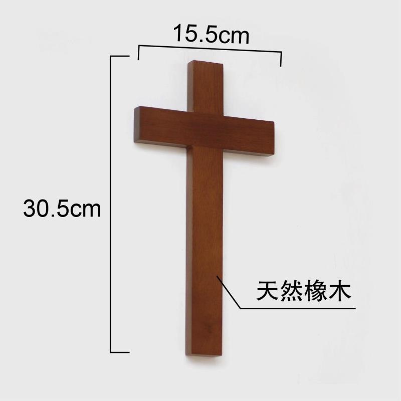 越单纯越真诚 30.5CM 高 壁挂 基督教 橡木十字架 雅歌礼品