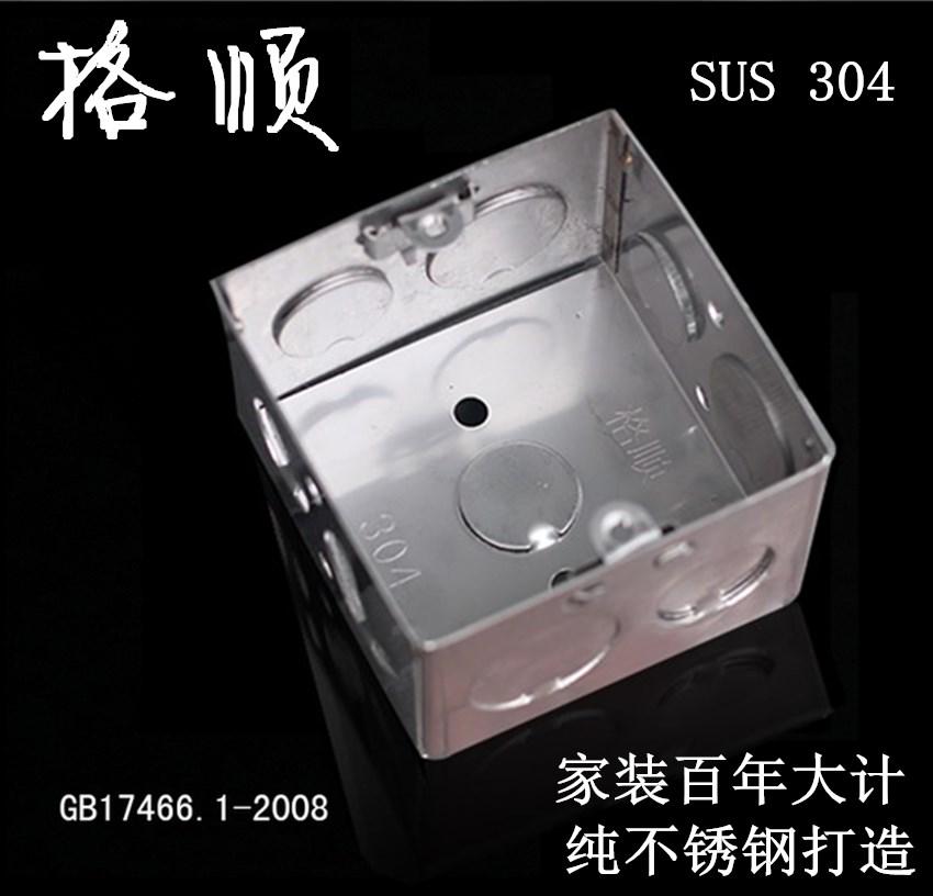 【天天特价】86不锈钢通用暗盒不锈钢家用开关插座底盒(SUS304)