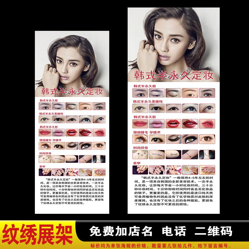 微整形美容院写真宣传画纹绣展架韩式半永久定妆术海报易拉宝图片
